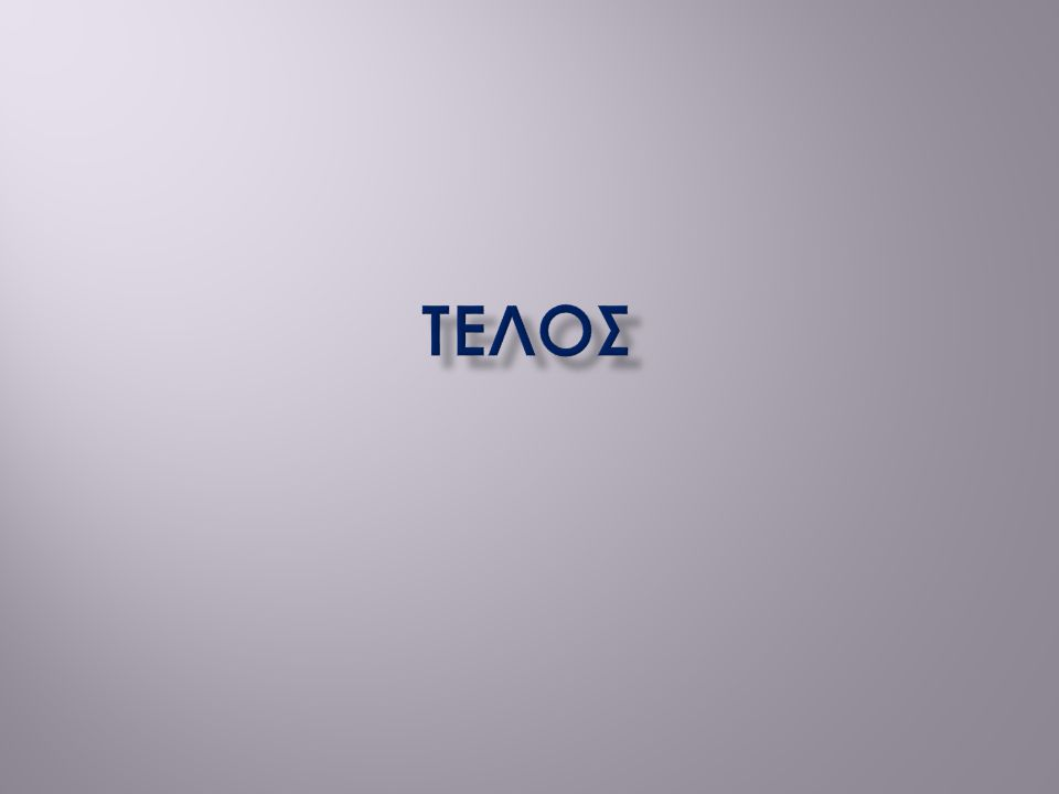 Τελοσ