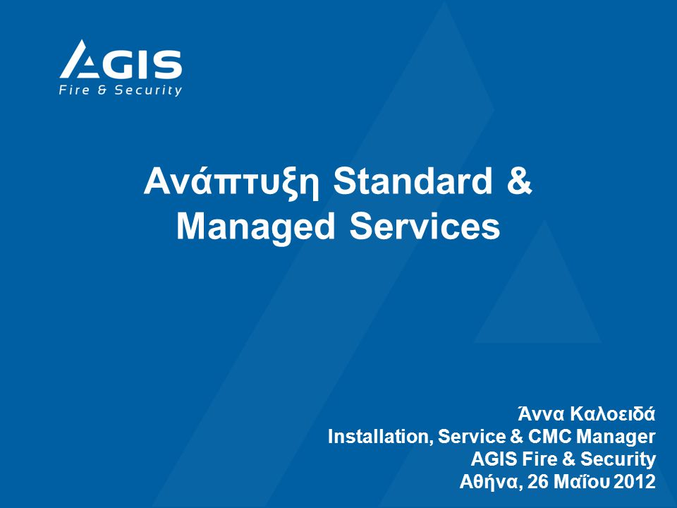 Ανάπτυξη Standard & Managed Services