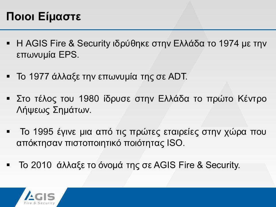 Ποιοι Είμαστε Η AGIS Fire & Security ιδρύθηκε στην Ελλάδα το 1974 με την επωνυμία EPS. Το 1977 άλλαξε την επωνυμία της σε ADT.