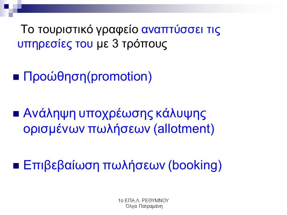Το τουριστικό γραφείο αναπτύσσει τις υπηρεσίες του με 3 τρόπους