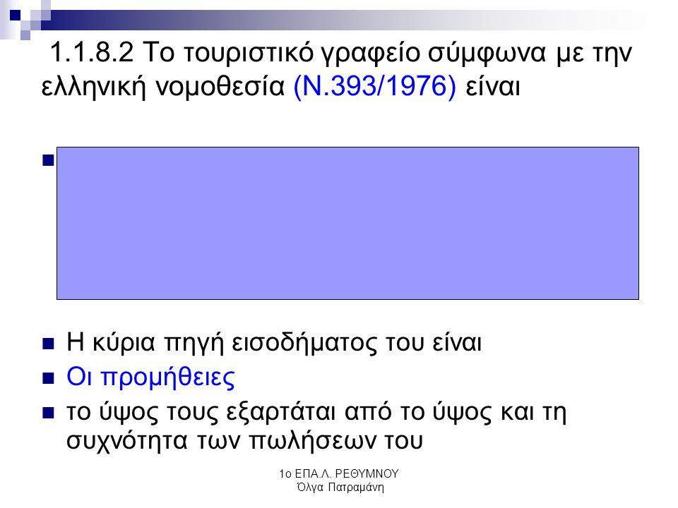 1. 1. 8. 2 Το τουριστικό γραφείο σύμφωνα με την ελληνική νομοθεσία (Ν