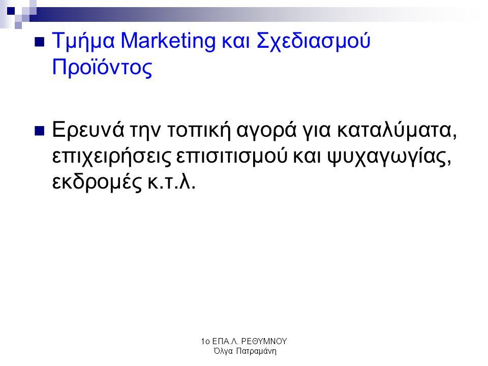 Τμήμα Marketing και Σχεδιασμού Προϊόντος