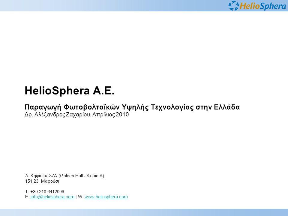HelioSphera A.E. Παραγωγή Φωτοβολταϊκών Υψηλής Τεχνολογίας στην Ελλάδα