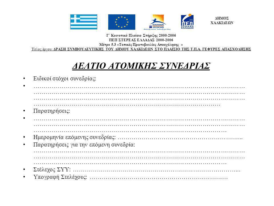 ΔΕΛΤΙΟ ΑΤΟΜΙΚΗΣ ΣΥΝΕΔΡΙΑΣ