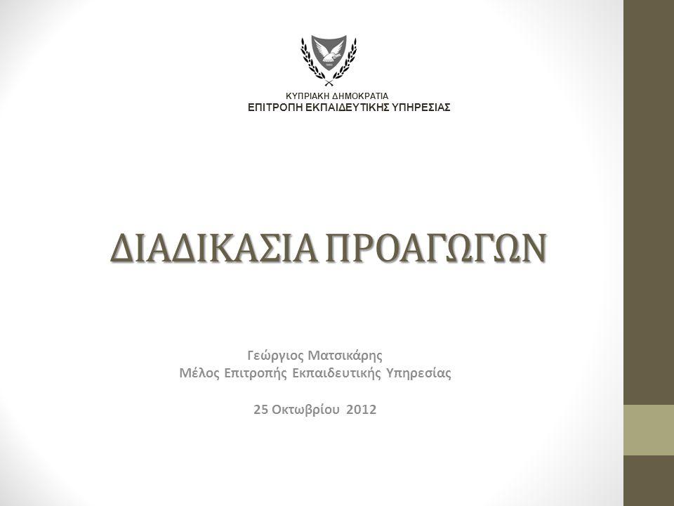 ΔΙΑΔΙΚΑΣΙΑ ΠΡΟΑΓΩΓΩΝ Γεώργιος Ματσικάρης