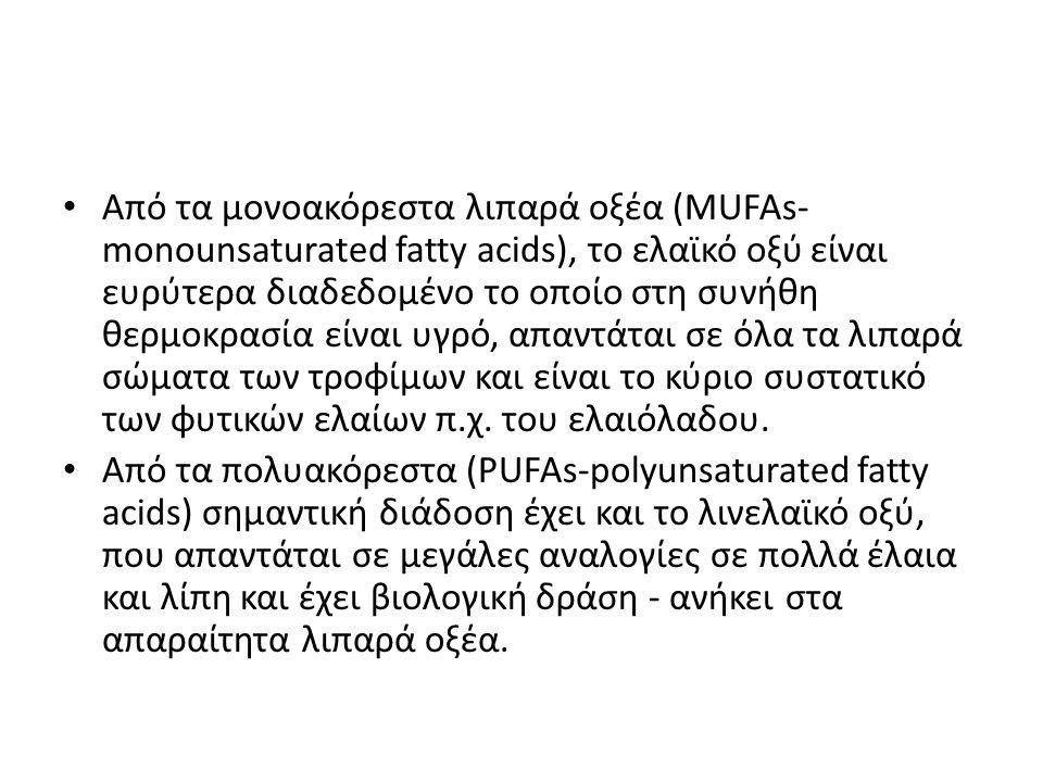 Από τα μονοακόρεστα λιπαρά οξέα (MUFAs-monounsaturated fatty acids), το ελαϊκό οξύ είναι ευρύτερα διαδεδομένο το οποίο στη συνήθη θερμοκρασία είναι υγρό, απαντάται σε όλα τα λιπαρά σώματα των τροφίμων και είναι το κύριο συστατικό των φυτικών ελαίων π.χ. του ελαιόλαδου.
