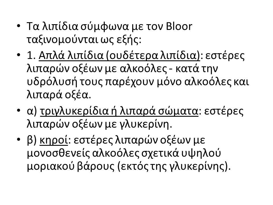 Τα λιπίδια σύμφωνα με τον Bloor ταξινομούνται ως εξής: