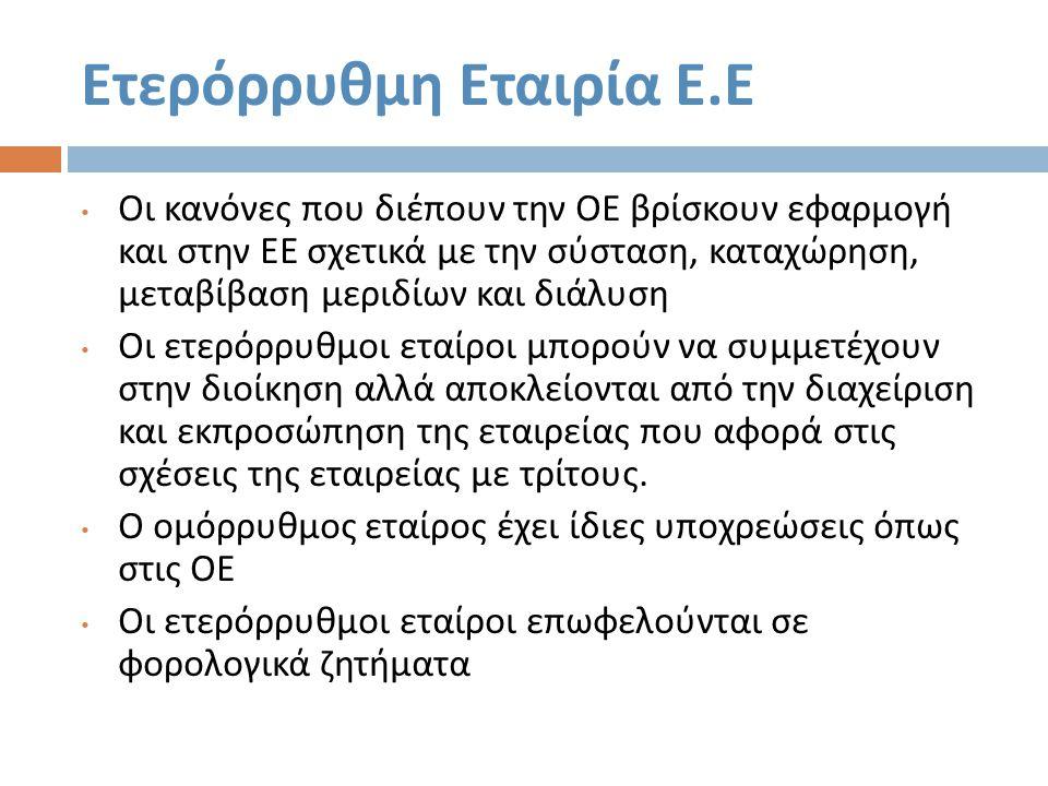 Ετερόρρυθμη Εταιρία Ε.Ε