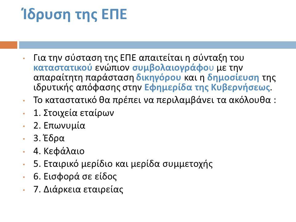 Ίδρυση της ΕΠΕ