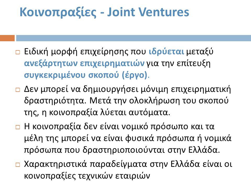 Κοινοπραξίες - Joint Ventures