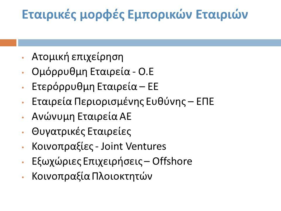 Εταιρικές μορφές Εμπορικών Εταιριών