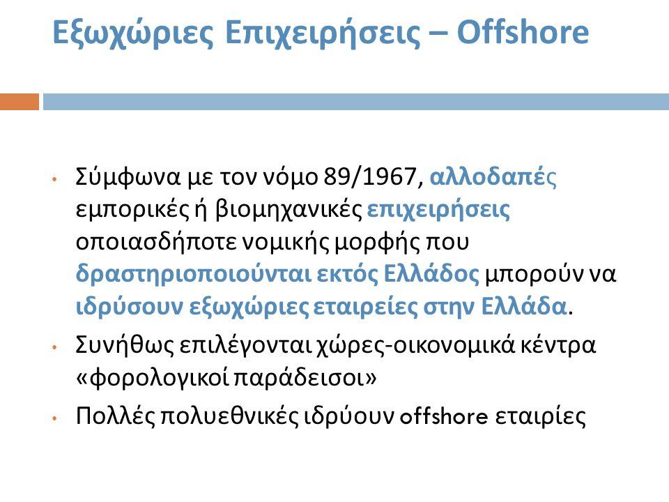 Εξωχώριες Επιχειρήσεις – Offshore