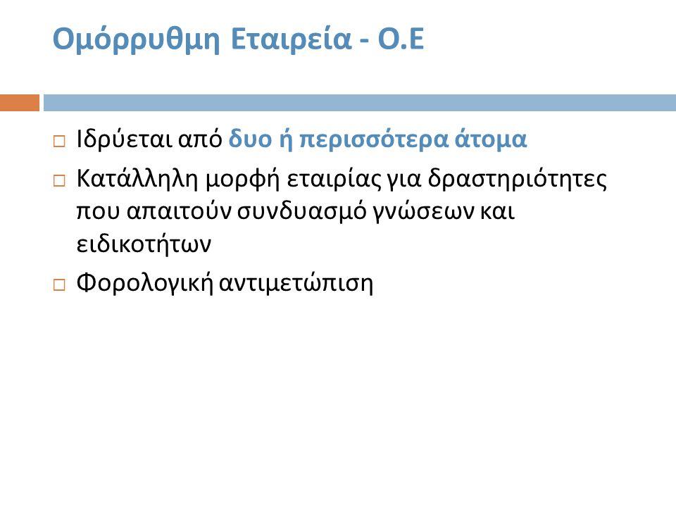 Ομόρρυθμη Εταιρεία - Ο.Ε