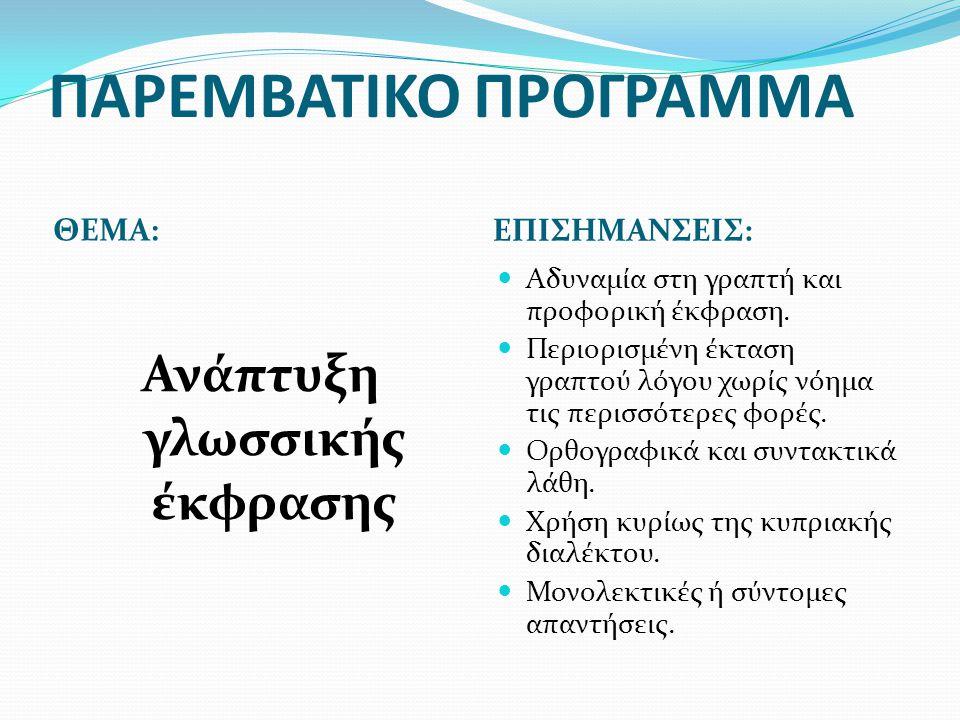 ΠΑΡΕΜΒΑΤΙΚΟ ΠΡΟΓΡΑΜΜΑ