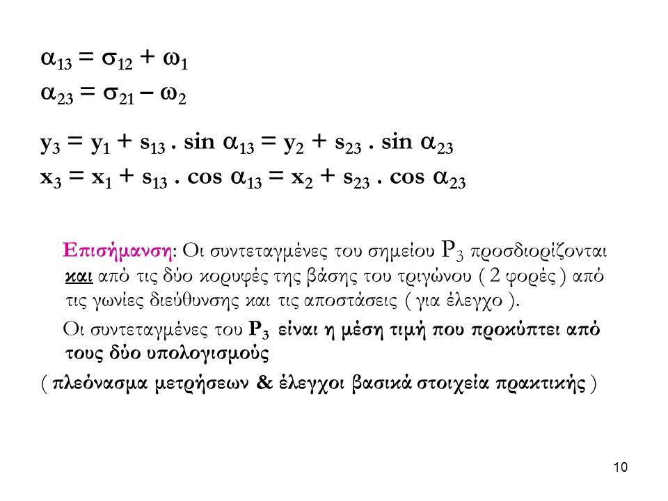 13 = 12 + 1 23 = 21 – 2. y3 = y1 + s13 . sin 13 = y2 + s23 . sin 23. x3 = x1 + s13 . cos 13 = x2 + s23 . cos 23.