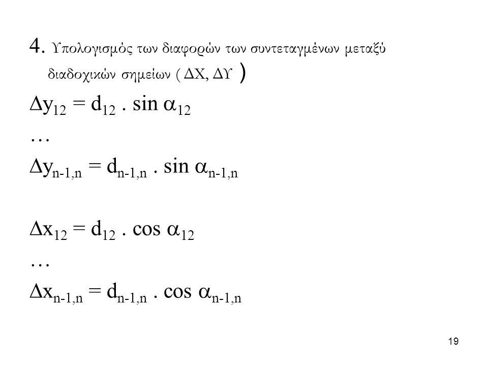 4. Υπολογισμός των διαφορών των συντεταγμένων μεταξύ διαδοχικών σημείων ( ΔΧ, ΔΥ )
