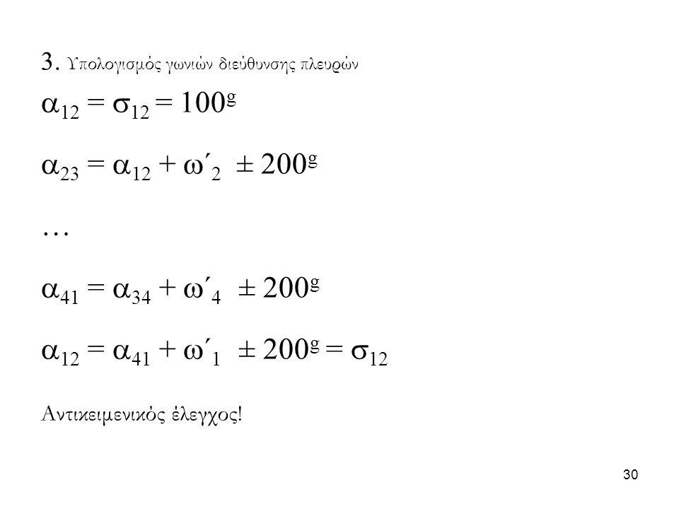 12 = 12 = 100g 23 = 12 + ´2 ± 200g … 41 = 34 + ´4 ± 200g