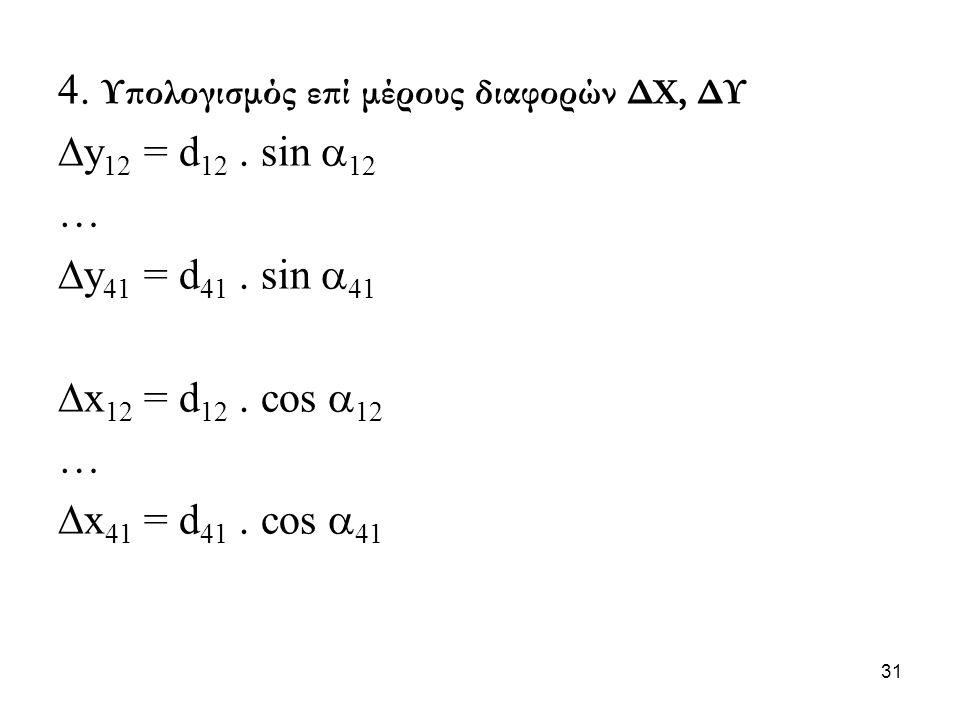 4. Υπολογισμός επί μέρους διαφορών ΔΧ, ΔΥ