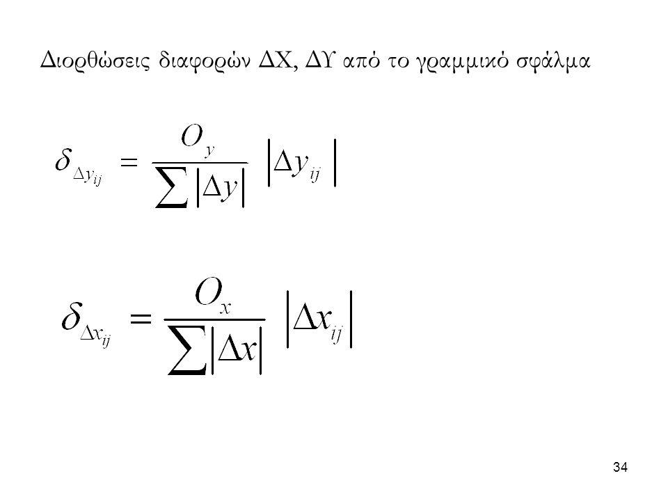Διορθώσεις διαφορών ΔΧ, ΔΥ από το γραμμικό σφάλμα