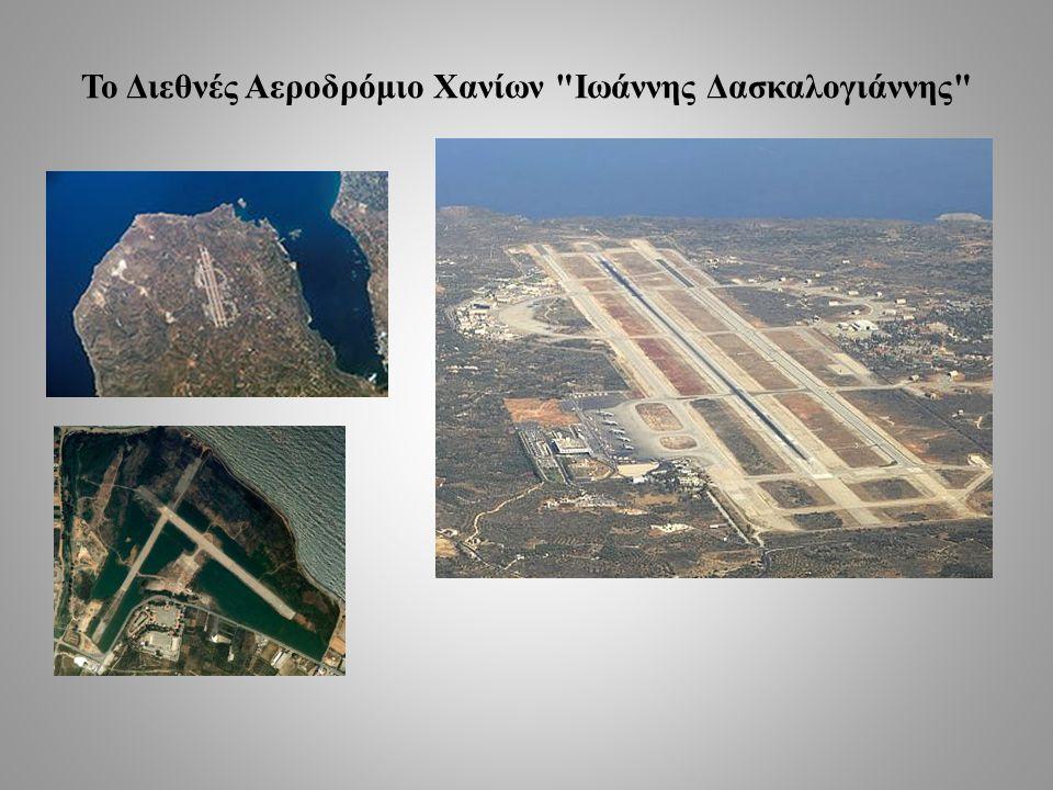 To Διεθνές Αεροδρόμιο Χανίων Ιωάννης Δασκαλογιάννης