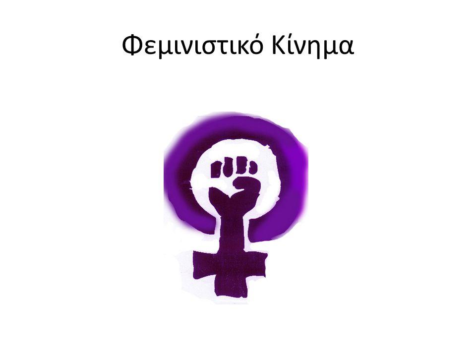 Φεμινιστικό Κίνημα