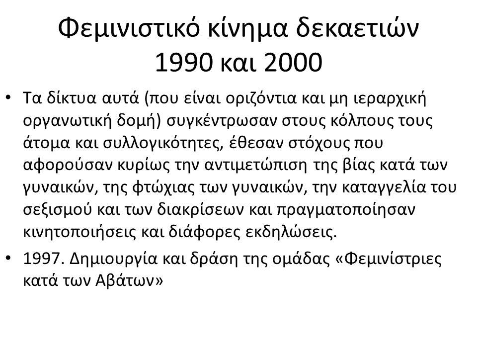 Φεμινιστικό κίνημα δεκαετιών 1990 και 2000