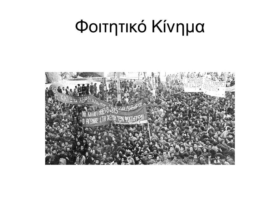 Φοιτητικό Κίνημα