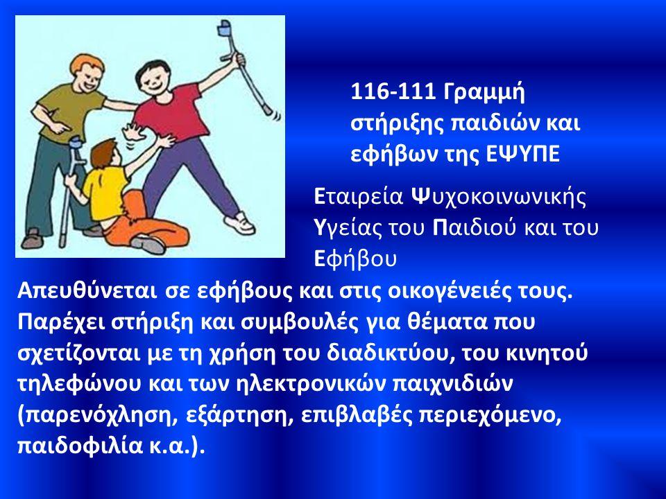 116-111 Γραμμή στήριξης παιδιών και εφήβων της ΕΨΥΠΕ