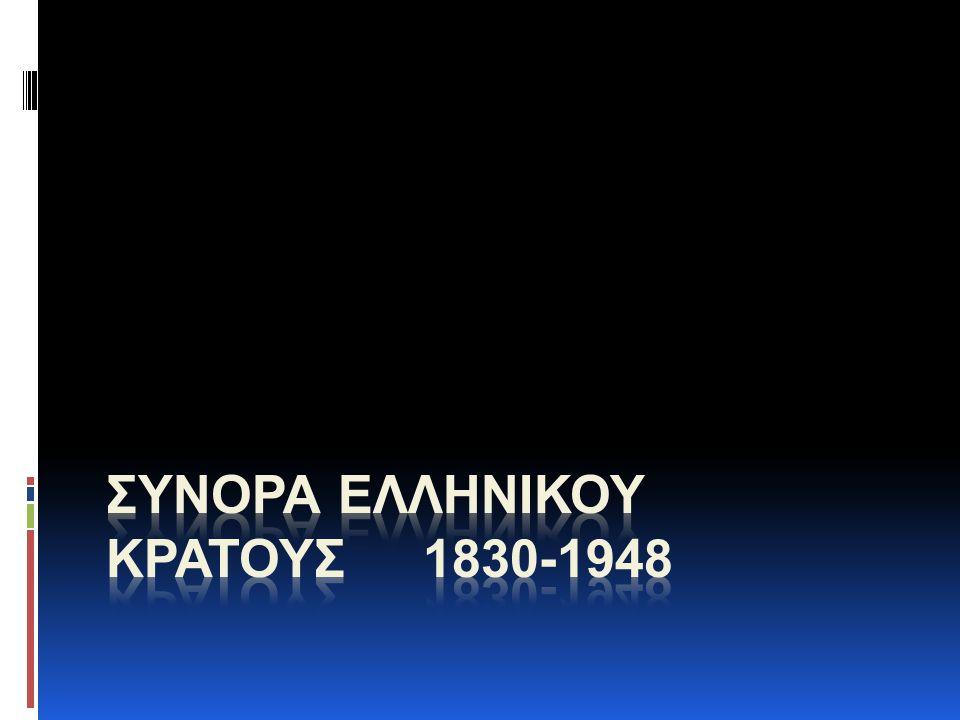 ΣΥΝΟΡΑ ΕΛΛΗΝΙΚΟΥ ΚΡΑΤΟΥΣ 1830-1948