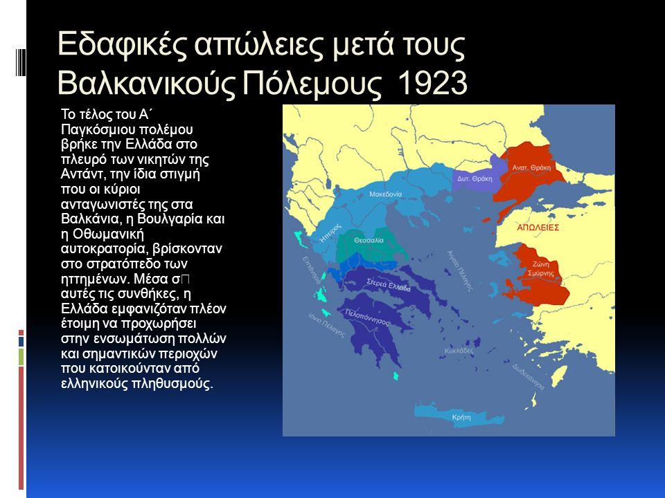 Εδαφικές απώλειες μετά τους Βαλκανικούς Πόλεμους 1923