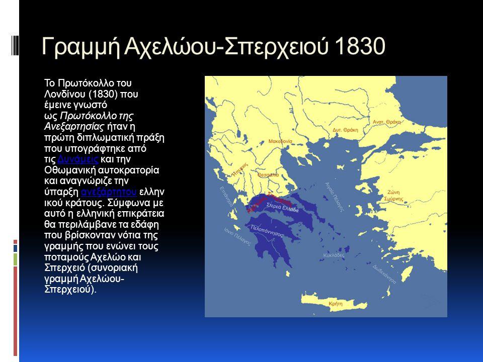 Γραμμή Αχελώου-Σπερχειού 1830