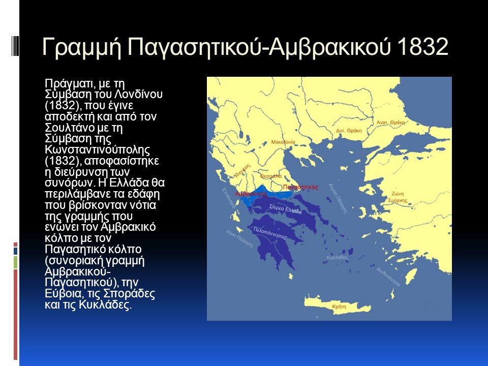 Γραμμή Παγασητικού-Αμβρακικού 1832
