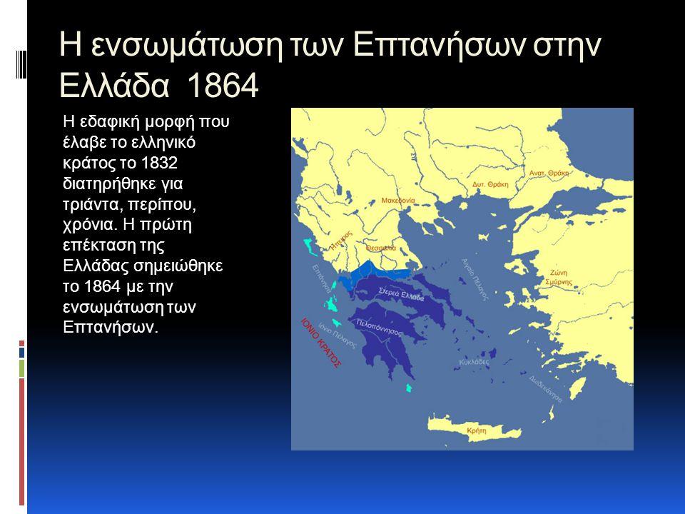 Η ενσωμάτωση των Επτανήσων στην Ελλάδα 1864
