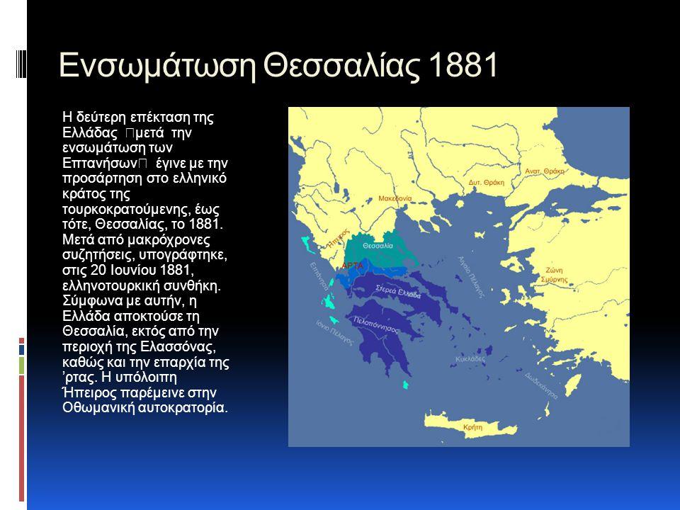 Ενσωμάτωση Θεσσαλίας 1881