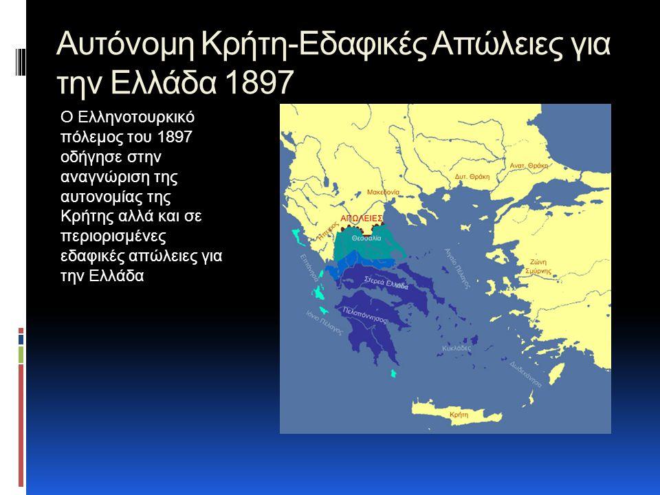 Αυτόνομη Κρήτη-Εδαφικές Απώλειες για την Ελλάδα 1897