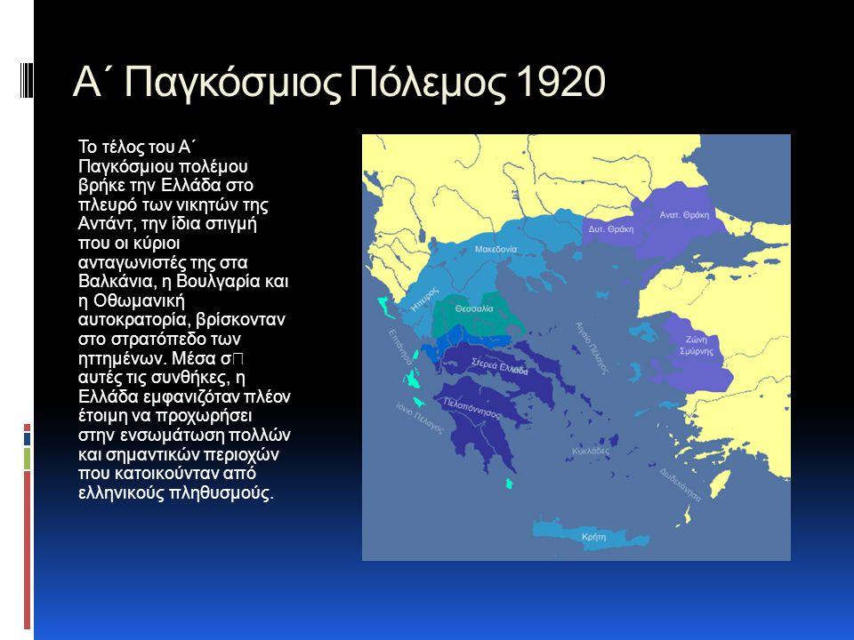 Α΄ Παγκόσμιος Πόλεμος 1920