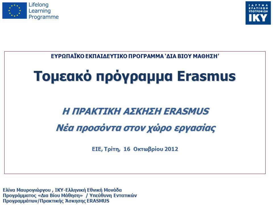 Τομεακό πρόγραμμα Erasmus