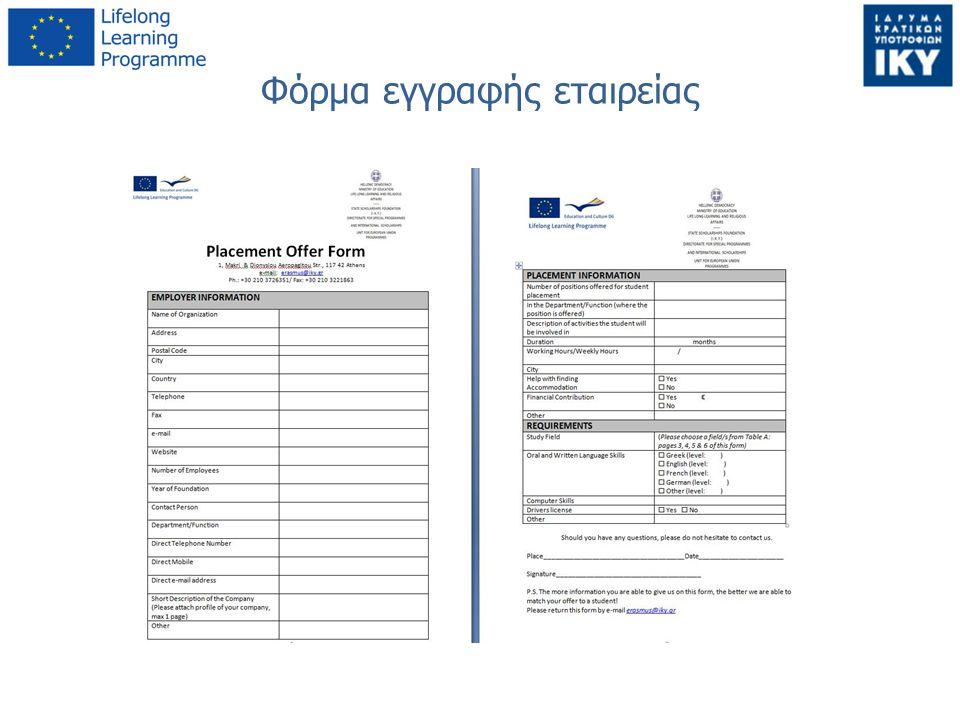 Φόρμα εγγραφής εταιρείας