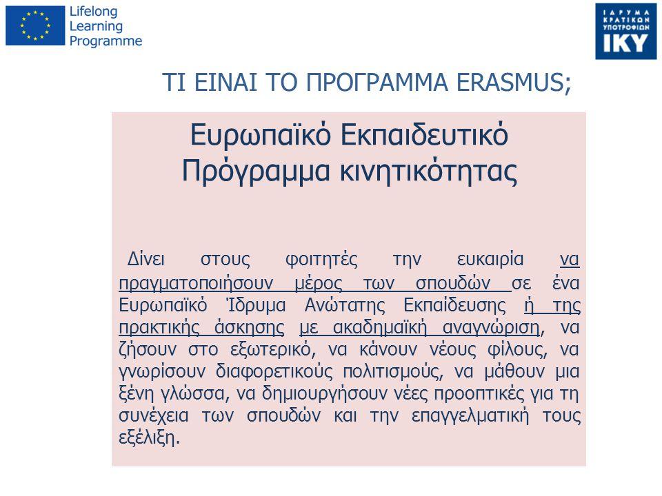ΤΙ ΕΙΝΑΙ ΤΟ ΠΡΟΓΡΑΜΜΑ ERASMUS;