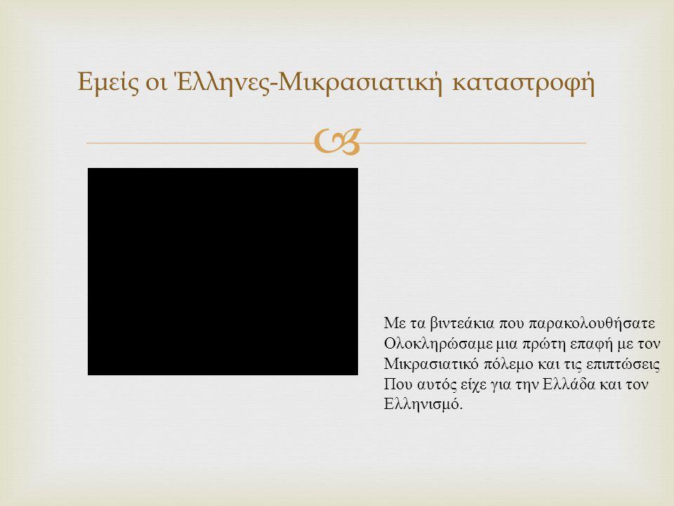 Εμείς οι Έλληνες-Μικρασιατική καταστροφή