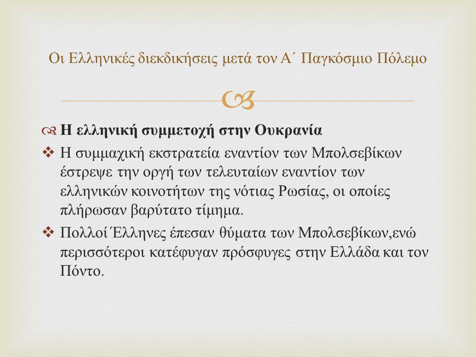 Οι Ελληνικές διεκδικήσεις μετά τον Α΄ Παγκόσμιο Πόλεμο