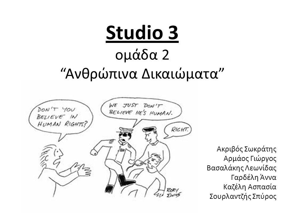 Studio 3 ομάδα 2 Ανθρώπινα Δικαιώματα