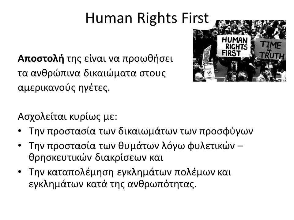 Human Rights First Αποστολή της είναι να προωθήσει