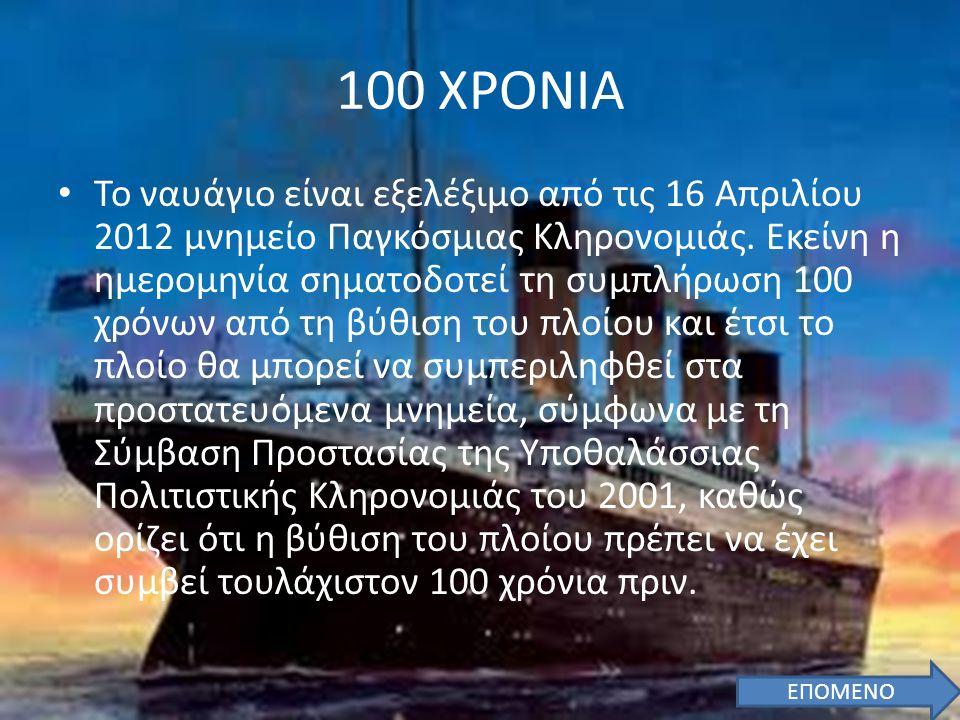 100 ΧΡΟΝΙΑ