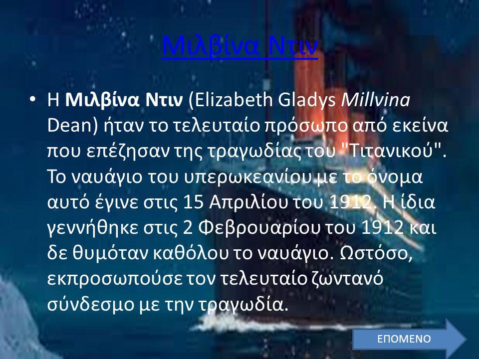 Μιλβίνα Ντιν