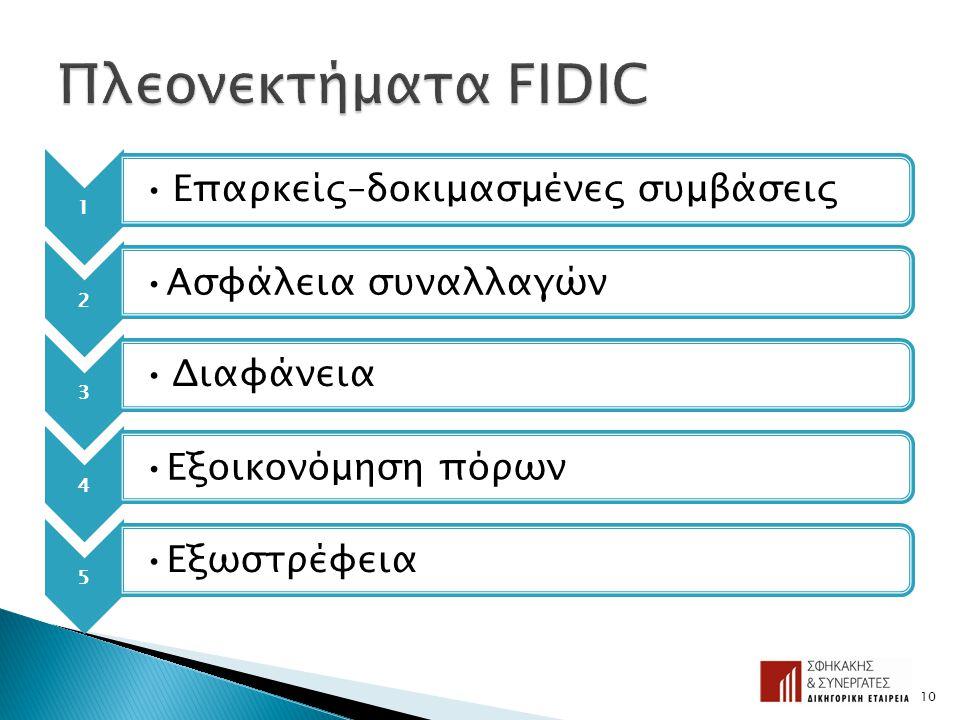 Πλεονεκτήματα FIDIC 1 Επαρκείς–δοκιμασμένες συμβάσεις 2