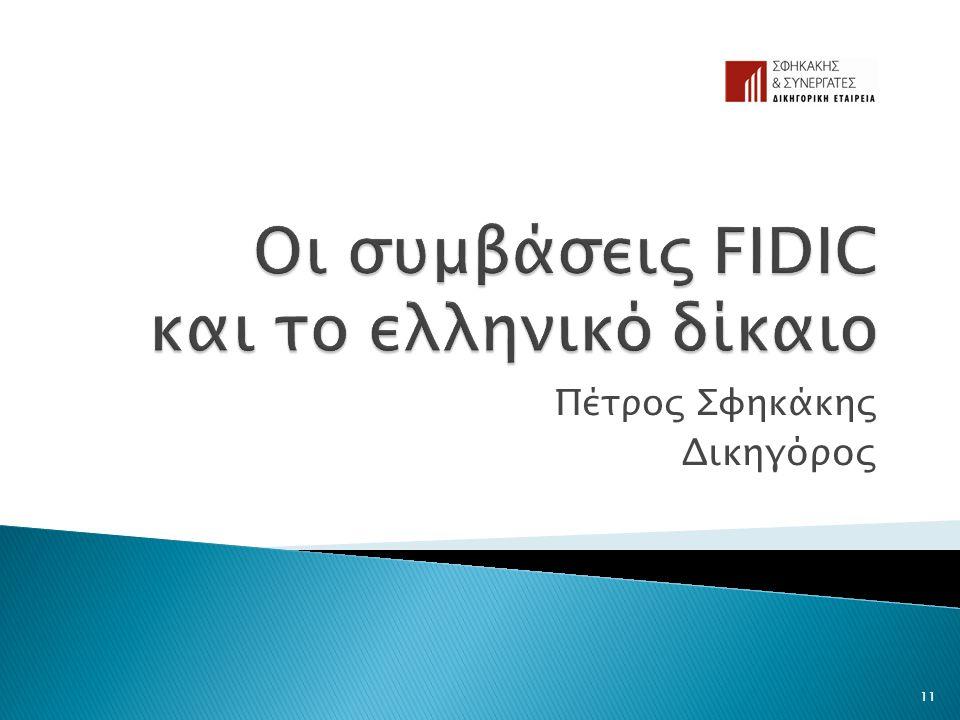 Οι συμβάσεις FIDIC και το ελληνικό δίκαιο