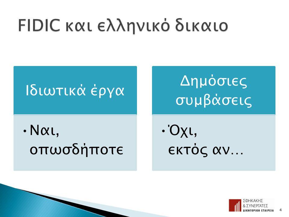 FIDIC και ελληνικό δικαιο