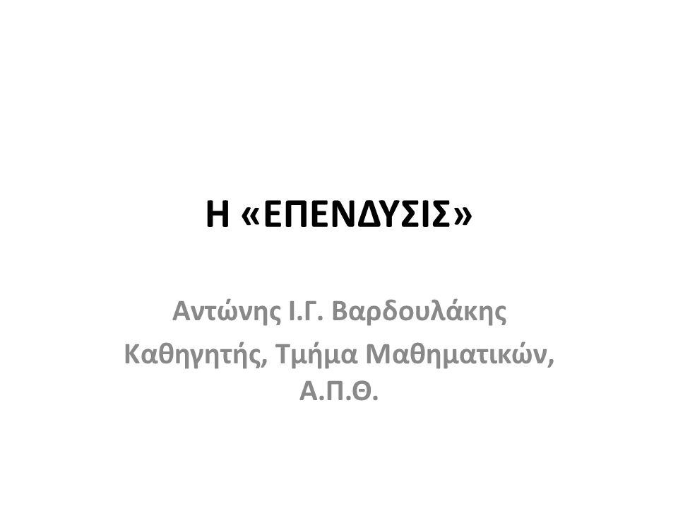 Αντώνης Ι.Γ. Βαρδουλάκης Καθηγητής, Τμήμα Μαθηματικών, Α.Π.Θ.