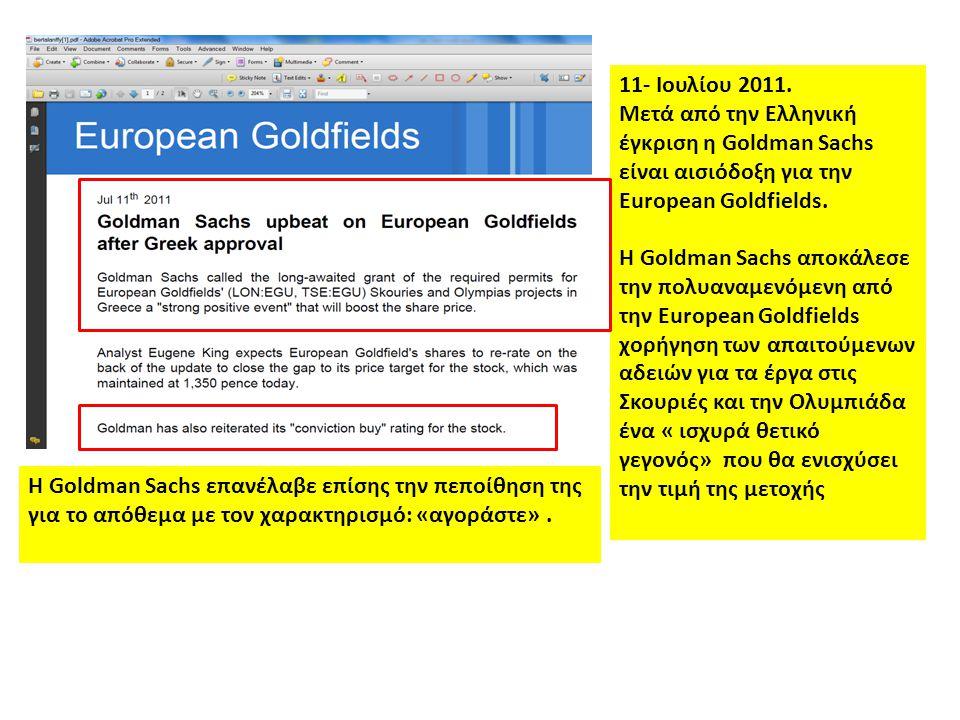 11- Ιουλίου 2011. Μετά από την Ελληνική έγκριση η Goldman Sachs είναι αισιόδοξη για την European Goldfields.